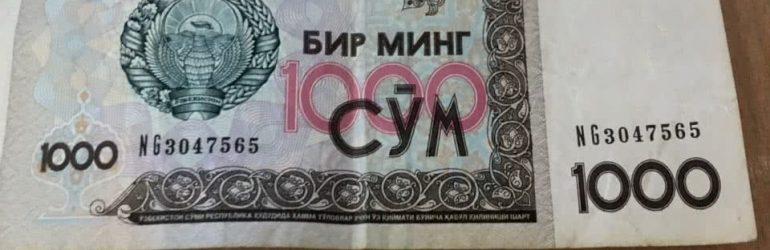 Валюта узбекский сум
