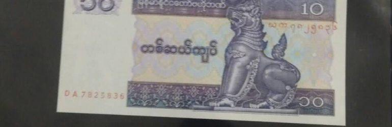 Мьянманский кьят