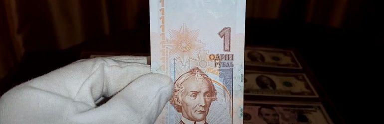 Приднестровский рубль купить